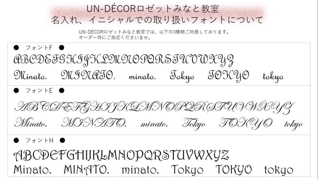 undecor_minato_font