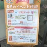 【レポート】8月11日(日)ミレニティ中山にて手形・足形アートのワークショップ講師を担当いたしました