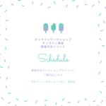 東京手形アート教室ワークショップイベント9月のスケジュール|petapeta-art®インストラクターけんもちえみこ