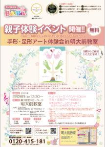 tegataart_tokyo_minato0226