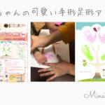 2/26(金)季節の手形足形アート体験*東京都世田谷区明大前にて