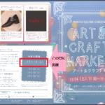 【予約不要】手形・足形アートのワークショップを開催@東京スクエアガーデン12/22