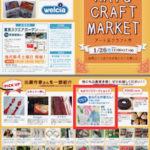 【予約不要】手形・足形アートのワークショップを開催@東京スクエアガーデン1/26