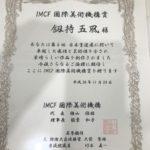 第6回 日本書道展 授賞式が行われました