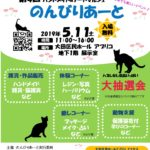 【予約受付中】手形・足形アートのワークショップを開催@5月11日(土)のんびりあーと in 蒲田