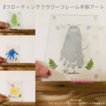 最新|フローティングフラワーフレーム手形(足形)アートとは? 赤ちゃん誕生出産の記念メモリアルグッズ