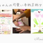 2/15(金)季節の手形足形アート体験*東京都杉並区浜田山にて