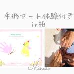 3/31(水)春の手形足形アート体験(ひよことちょうちょ)*千葉県柏市