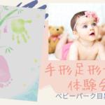 6/15(火)七夕デザイン手形足形アート体験*目黒教室にて