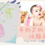 6/14(月)七夕デザイン手形足形アート体験*神奈川県*鶴見教室にて