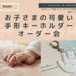 【無料】9/16(木)10/5(火)キーホルダーオーダー会*東京都港区芝大門